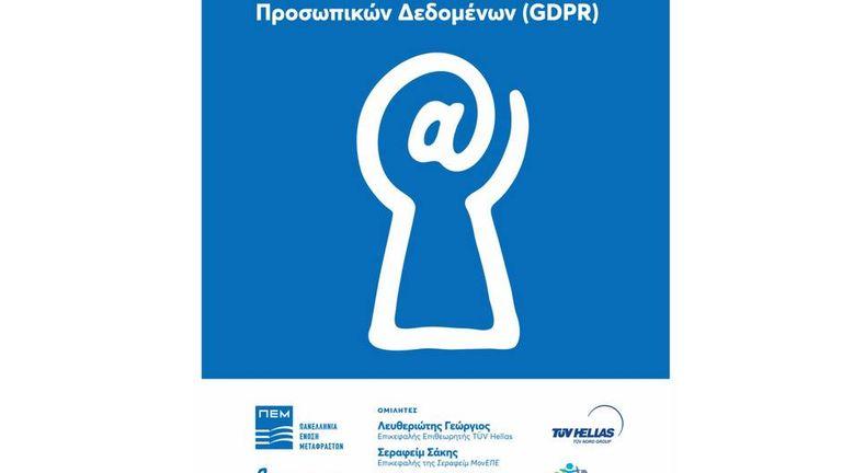 Ημερίδα ενημέρωσης για τον επικείμενο Ευρωπαϊκό Κανονισμό Προσωπικών  Δεδομένων (GDPR) a9e17929753